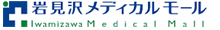 岩見沢メディカルモール