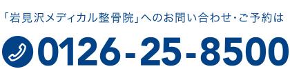岩見沢メディカル整骨院についてのお問合せは:0126-25-8500